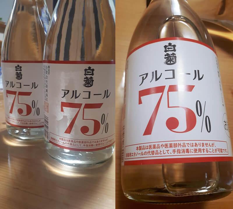白菊 75%アルコール 商品画像