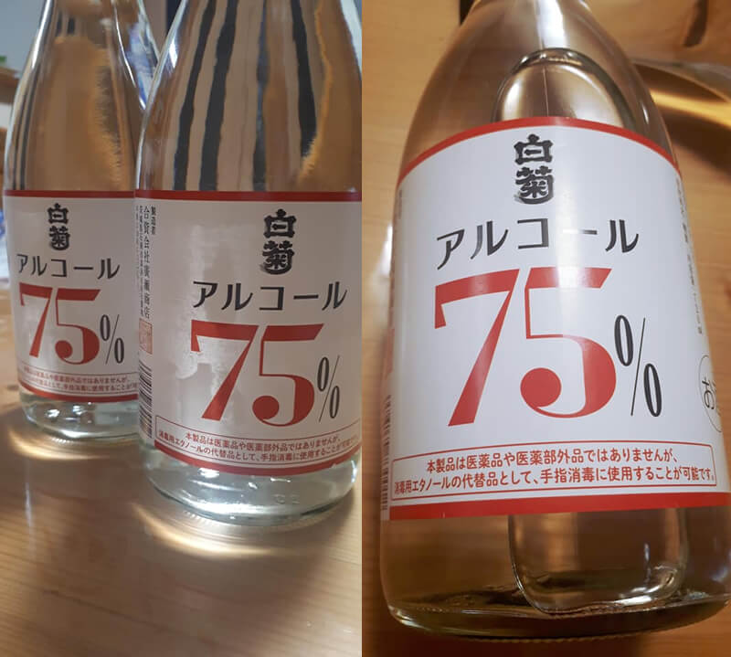 shiragiku-75alcohol
